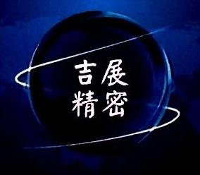 广州吉展精密钣金有限公司 最新采购和商业信息