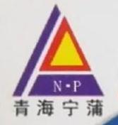 青海宁蒲安装工程有限公司 最新采购和商业信息