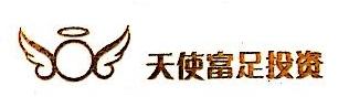 深圳市天使富足投资咨询有限公司 最新采购和商业信息