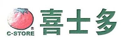 宁波海曙喜士多贸易有限公司