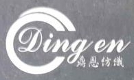绍兴县鼎恩纺织品有限公司