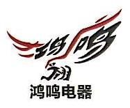 深圳市鸿鸣商贸有限公司 最新采购和商业信息