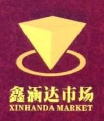 南宁市鑫涵达市场开发管理有限公司