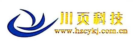 杭州川页科技有限公司 最新采购和商业信息