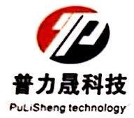 深圳市普力晟科技有限公司 最新采购和商业信息