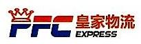 深圳市皇家物流有限公司 最新采购和商业信息