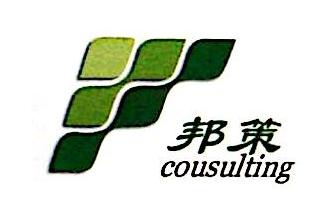 南京邦策企业管理咨询有限公司 最新采购和商业信息
