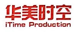 北京华美时空文化传播有限公司 最新采购和商业信息
