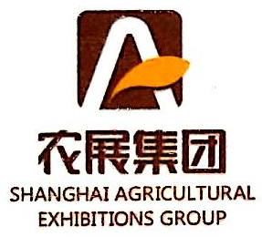 上海农业展览发展有限公司 最新采购和商业信息