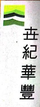 华丰建设(辽宁)有限公司 最新采购和商业信息
