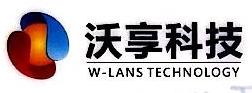 深圳市沃享科技有限公司 最新采购和商业信息