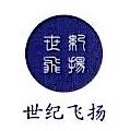 深圳市世纪飞扬网络有限公司 最新采购和商业信息
