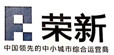广安市华富荣新置业有限公司 最新采购和商业信息