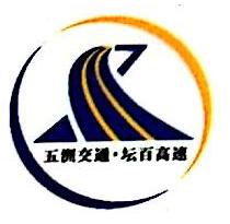 广西坛百高速公路有限公司