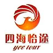 厦门四海怡途国际旅行社有限公司 最新采购和商业信息
