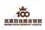 武汉百佳妇产医院有限公司 最新采购和商业信息
