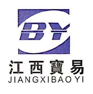 江西宝易科技有限公司 最新采购和商业信息