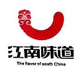 深圳市江南味道万象餐饮有限公司 最新采购和商业信息