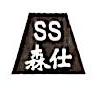 南通森仕机电有限公司 最新采购和商业信息