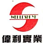 惠州市伟利房地产开发有限公司 最新采购和商业信息