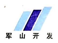 武汉市军山开发建设有限公司 最新采购和商业信息