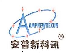深圳市安普网络有限公司