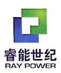 北京睿能世纪科技有限公司