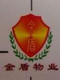 东莞市金盾物业管理有限公司 最新采购和商业信息