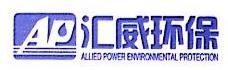 福建汇威环保科技有限公司 最新采购和商业信息