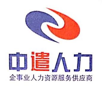 温州中遣人力资源开发有限公司 最新采购和商业信息