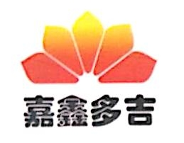 深圳市嘉鑫多吉科技有限公司 最新采购和商业信息