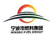 宁波市燃料集团有限责任公司