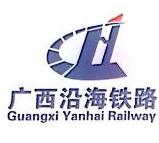 广西沿海铁路股份有限公司