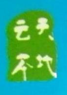 云南思源茶业有限公司 最新采购和商业信息