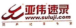 北京速录科技有限公司