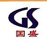 青岛国盛环卫设备有限公司 最新采购和商业信息