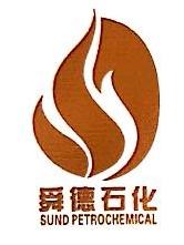 福建舜德石化有限公司 最新采购和商业信息