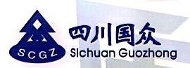四川国众发电设备有限公司