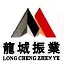 深圳市龙城振业实业有限公司 最新采购和商业信息