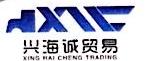厦门兴海诚贸易有限公司 最新采购和商业信息