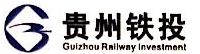 贵州铁路投资有限责任公司