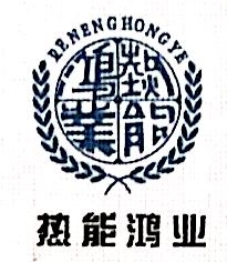 北京热能鸿业投资管理有限公司 最新采购和商业信息
