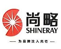 上海尚略广告有限公司 最新采购和商业信息
