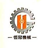 深圳市恒冠精密机械有限公司 最新采购和商业信息