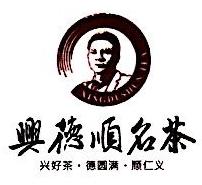 厦门市兴德顺茶业有限公司