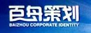 天津市百舟企业形象策划有限公司 最新采购和商业信息