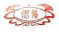 安徽省凤阳县御膳油脂有限公司 最新采购和商业信息