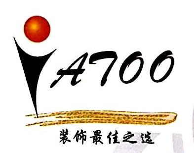 东莞市雅图装饰设计有限公司 最新采购和商业信息