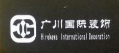 北京广川国际装饰工程有限公司 最新采购和商业信息