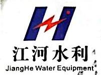 衢州市河海水利开发有限公司 最新采购和商业信息